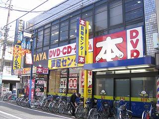 BOOKOFF 雑色バス通り店